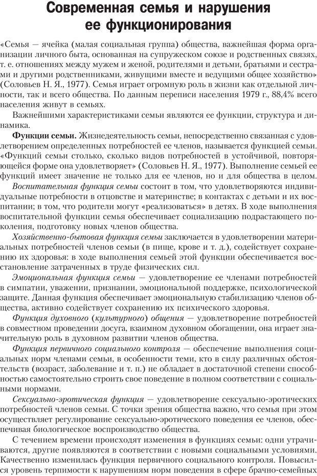 PDF. Психология и психотерапия семьи[4-е издание]. Юстицкис В. В. Страница 34. Читать онлайн