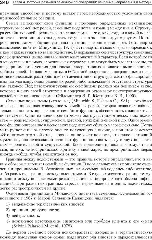 PDF. Психология и психотерапия семьи[4-е издание]. Юстицкис В. В. Страница 340. Читать онлайн