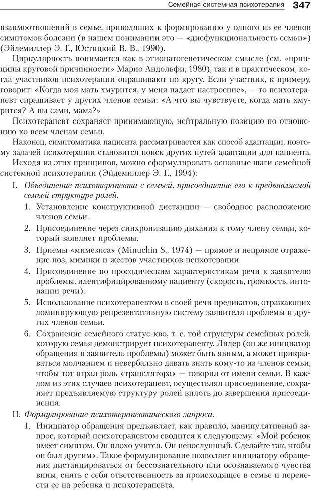 PDF. Психология и психотерапия семьи[4-е издание]. Юстицкис В. В. Страница 341. Читать онлайн
