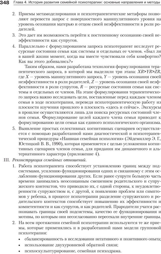 PDF. Психология и психотерапия семьи[4-е издание]. Юстицкис В. В. Страница 342. Читать онлайн