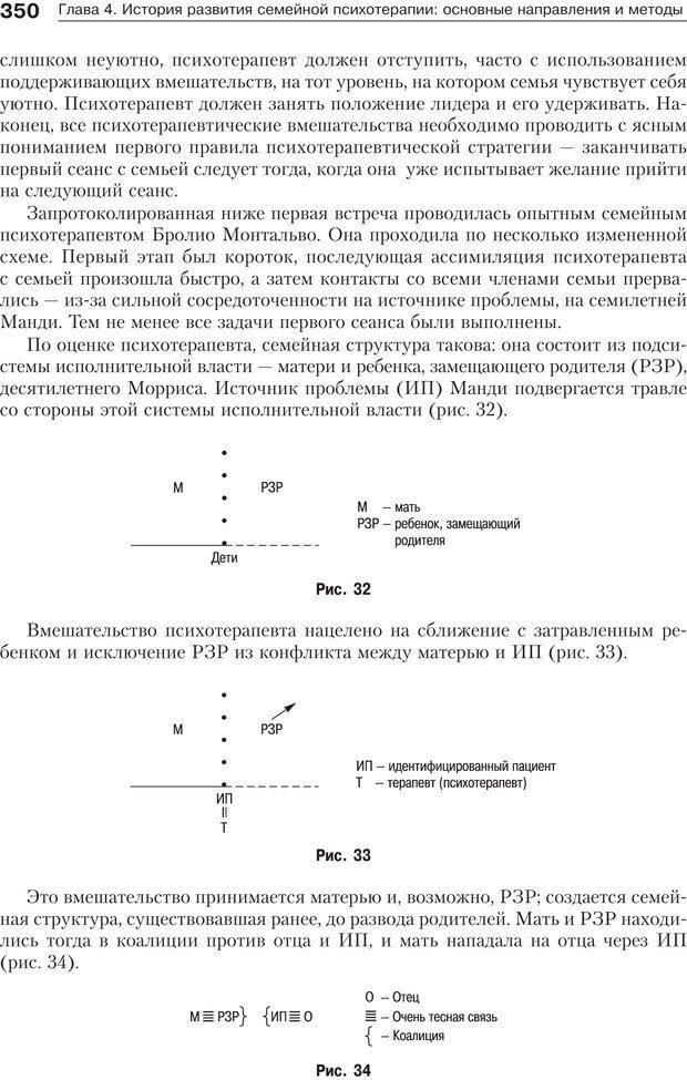 PDF. Психология и психотерапия семьи[4-е издание]. Юстицкис В. В. Страница 344. Читать онлайн