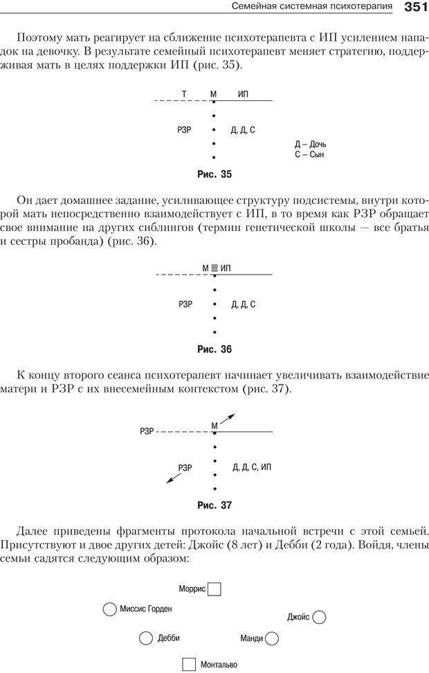 PDF. Психология и психотерапия семьи[4-е издание]. Юстицкис В. В. Страница 345. Читать онлайн
