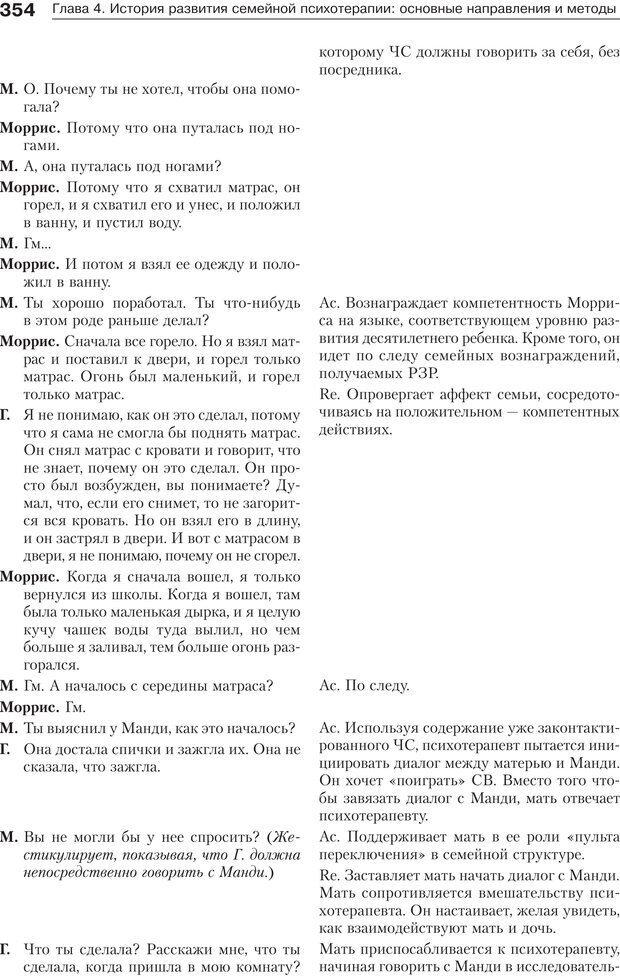 PDF. Психология и психотерапия семьи[4-е издание]. Юстицкис В. В. Страница 348. Читать онлайн