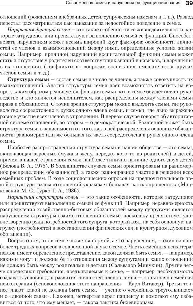 PDF. Психология и психотерапия семьи[4-е издание]. Юстицкис В. В. Страница 35. Читать онлайн