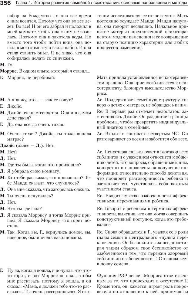PDF. Психология и психотерапия семьи[4-е издание]. Юстицкис В. В. Страница 350. Читать онлайн