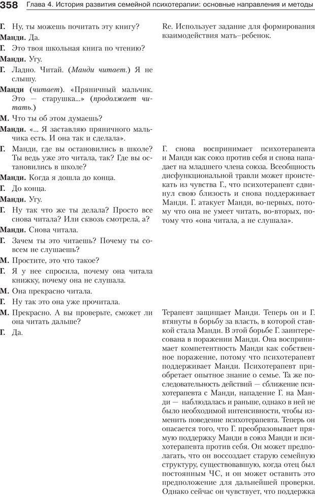 PDF. Психология и психотерапия семьи[4-е издание]. Юстицкис В. В. Страница 352. Читать онлайн