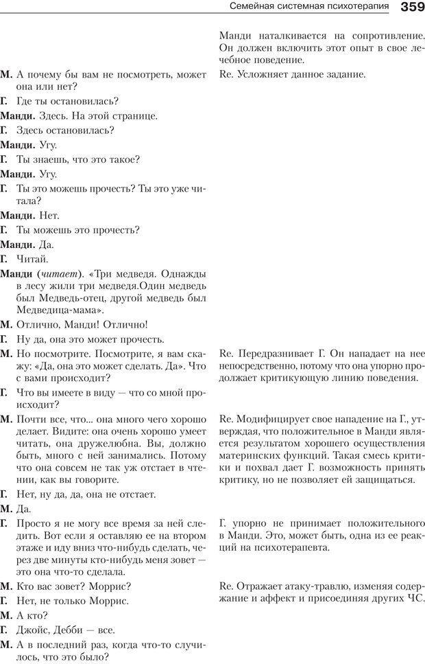 PDF. Психология и психотерапия семьи[4-е издание]. Юстицкис В. В. Страница 353. Читать онлайн