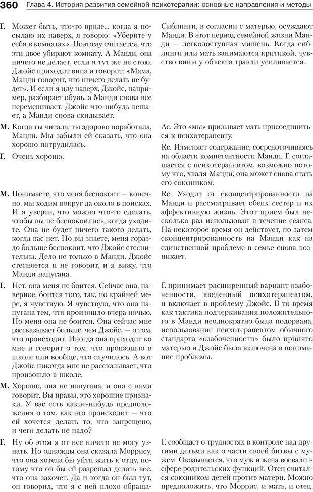 PDF. Психология и психотерапия семьи[4-е издание]. Юстицкис В. В. Страница 354. Читать онлайн