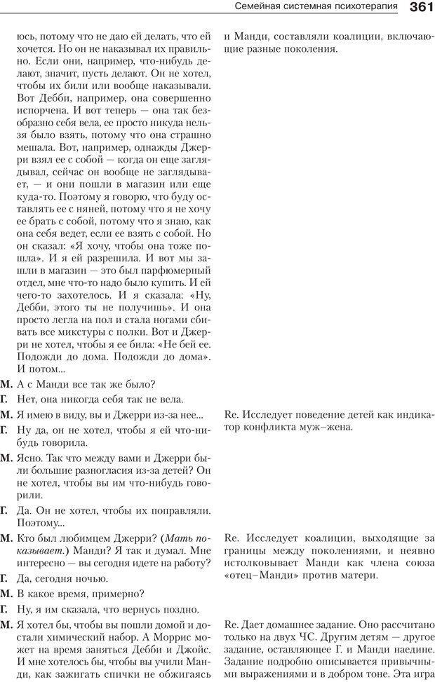PDF. Психология и психотерапия семьи[4-е издание]. Юстицкис В. В. Страница 355. Читать онлайн