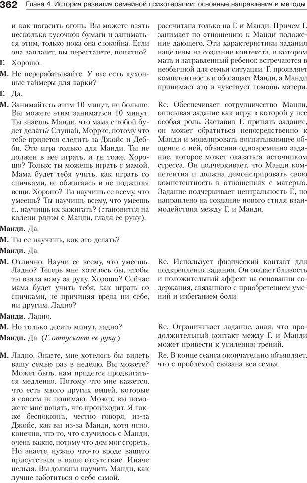 PDF. Психология и психотерапия семьи[4-е издание]. Юстицкис В. В. Страница 356. Читать онлайн