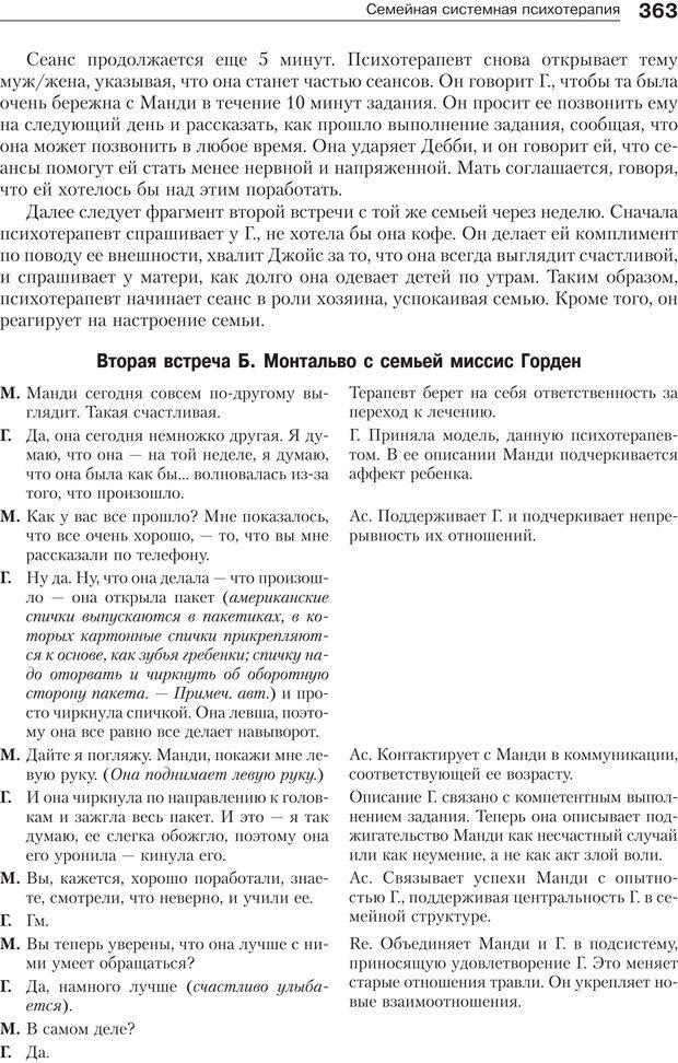 PDF. Психология и психотерапия семьи[4-е издание]. Юстицкис В. В. Страница 357. Читать онлайн