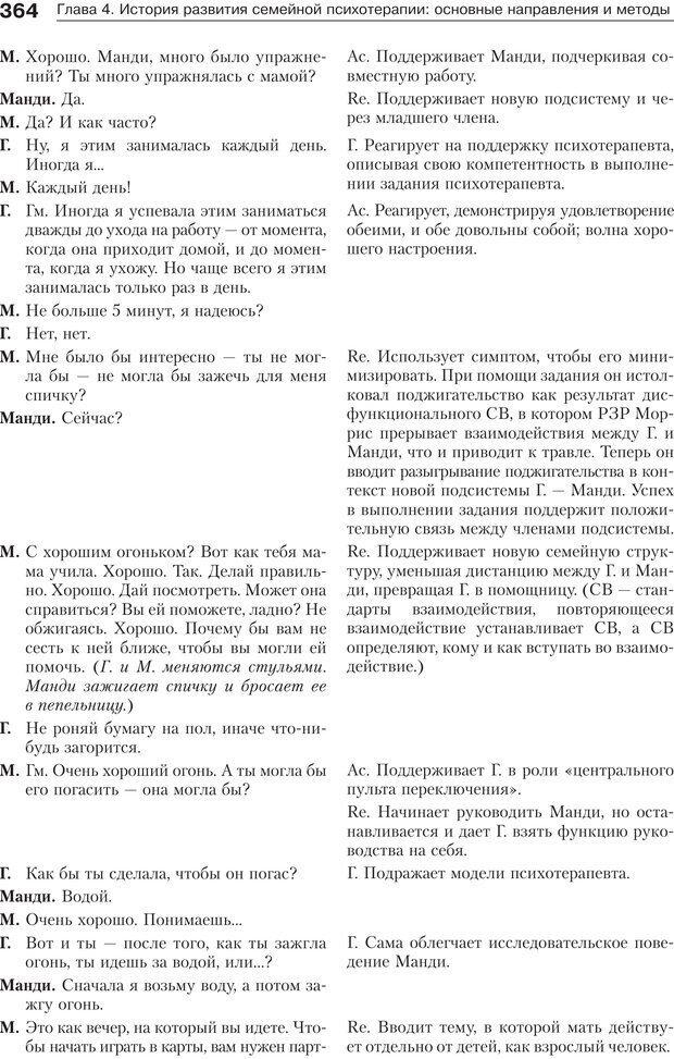 PDF. Психология и психотерапия семьи[4-е издание]. Юстицкис В. В. Страница 358. Читать онлайн