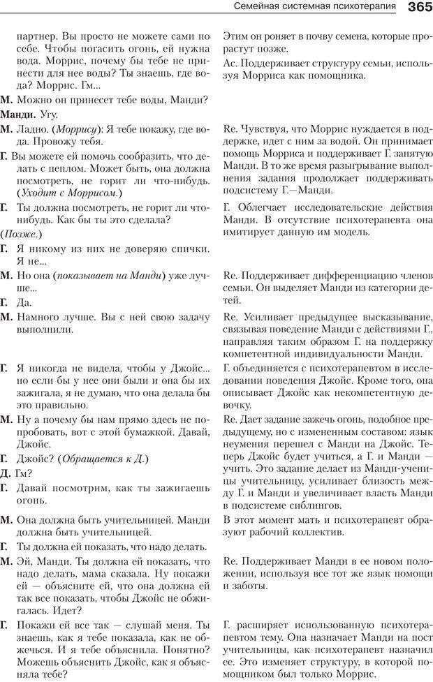 PDF. Психология и психотерапия семьи[4-е издание]. Юстицкис В. В. Страница 359. Читать онлайн