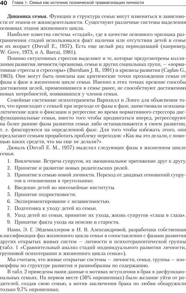 PDF. Психология и психотерапия семьи[4-е издание]. Юстицкис В. В. Страница 36. Читать онлайн