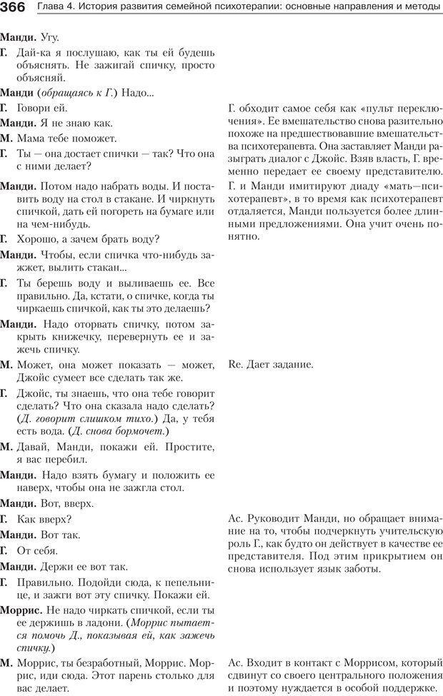 PDF. Психология и психотерапия семьи[4-е издание]. Юстицкис В. В. Страница 360. Читать онлайн