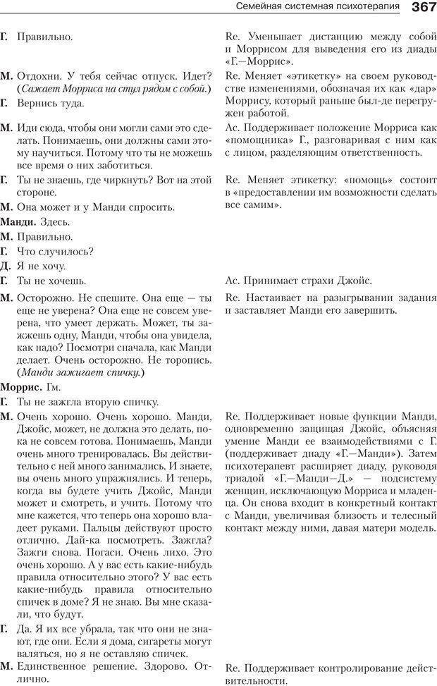 PDF. Психология и психотерапия семьи[4-е издание]. Юстицкис В. В. Страница 361. Читать онлайн