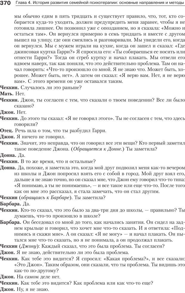 PDF. Психология и психотерапия семьи[4-е издание]. Юстицкис В. В. Страница 364. Читать онлайн