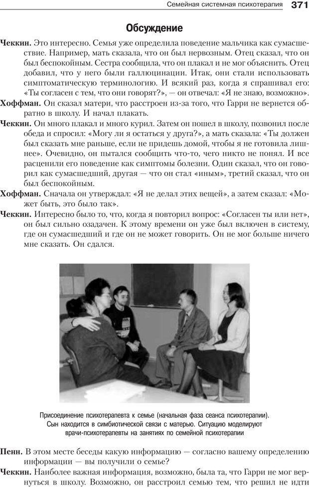 PDF. Психология и психотерапия семьи[4-е издание]. Юстицкис В. В. Страница 365. Читать онлайн