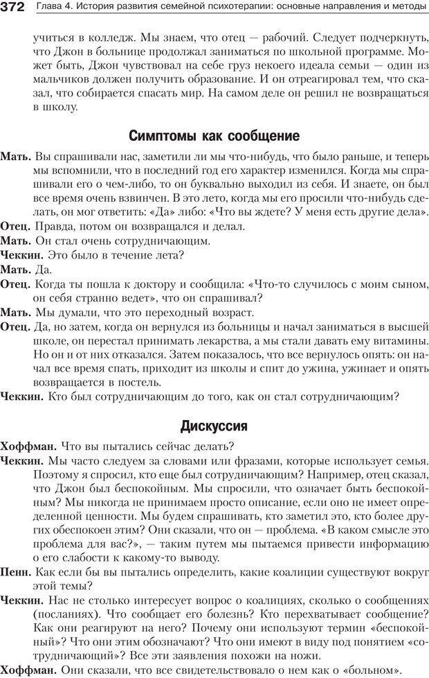 PDF. Психология и психотерапия семьи[4-е издание]. Юстицкис В. В. Страница 366. Читать онлайн