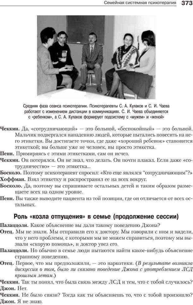 PDF. Психология и психотерапия семьи[4-е издание]. Юстицкис В. В. Страница 367. Читать онлайн
