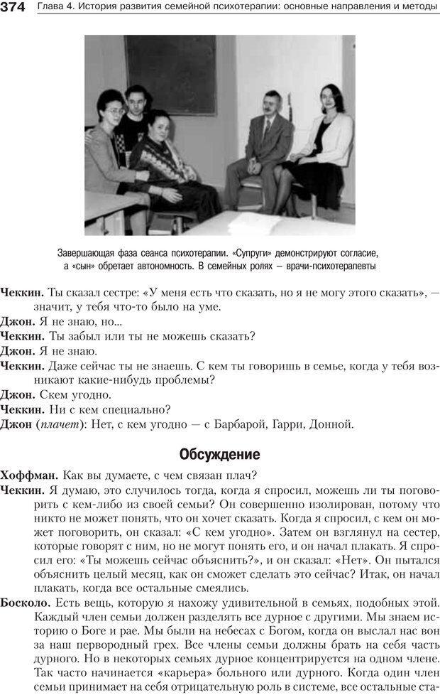 PDF. Психология и психотерапия семьи[4-е издание]. Юстицкис В. В. Страница 368. Читать онлайн