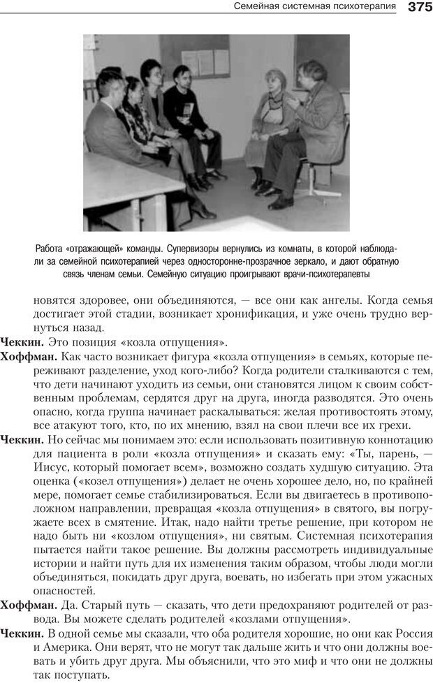 PDF. Психология и психотерапия семьи[4-е издание]. Юстицкис В. В. Страница 369. Читать онлайн