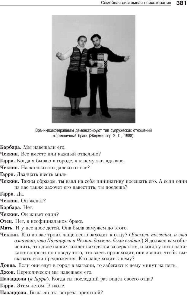 PDF. Психология и психотерапия семьи[4-е издание]. Юстицкис В. В. Страница 375. Читать онлайн