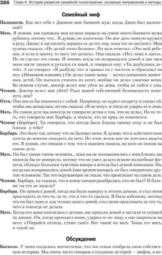 PDF. Психология и психотерапия семьи[4-е издание]. Юстицкис В. В. Страница 380. Читать онлайн
