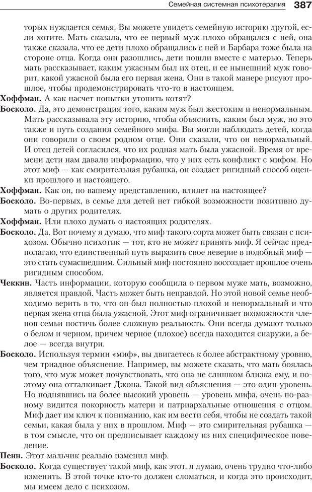 PDF. Психология и психотерапия семьи[4-е издание]. Юстицкис В. В. Страница 381. Читать онлайн