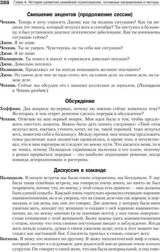 PDF. Психология и психотерапия семьи[4-е издание]. Юстицкис В. В. Страница 382. Читать онлайн