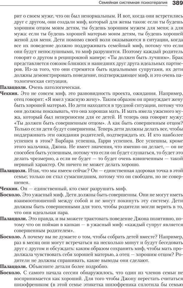 PDF. Психология и психотерапия семьи[4-е издание]. Юстицкис В. В. Страница 383. Читать онлайн