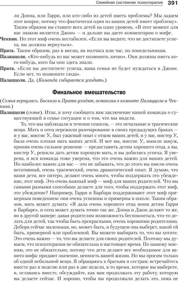 PDF. Психология и психотерапия семьи[4-е издание]. Юстицкис В. В. Страница 385. Читать онлайн