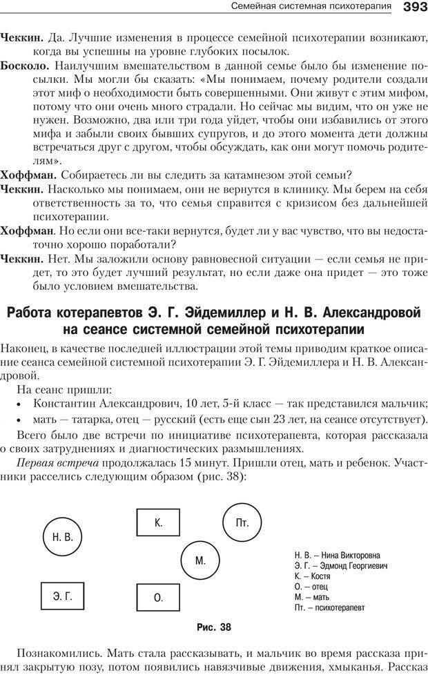 PDF. Психология и психотерапия семьи[4-е издание]. Юстицкис В. В. Страница 387. Читать онлайн