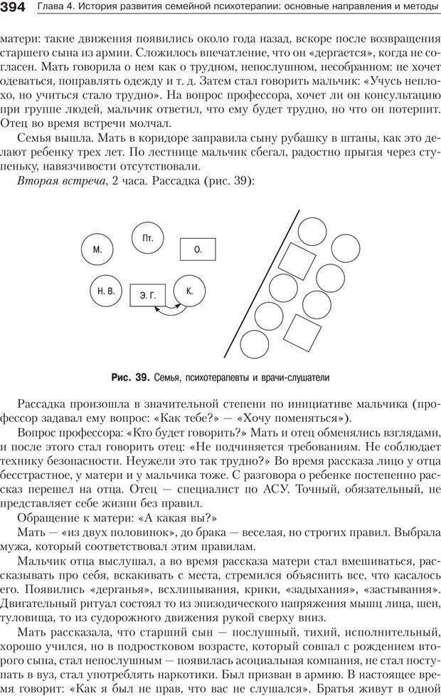 PDF. Психология и психотерапия семьи[4-е издание]. Юстицкис В. В. Страница 388. Читать онлайн
