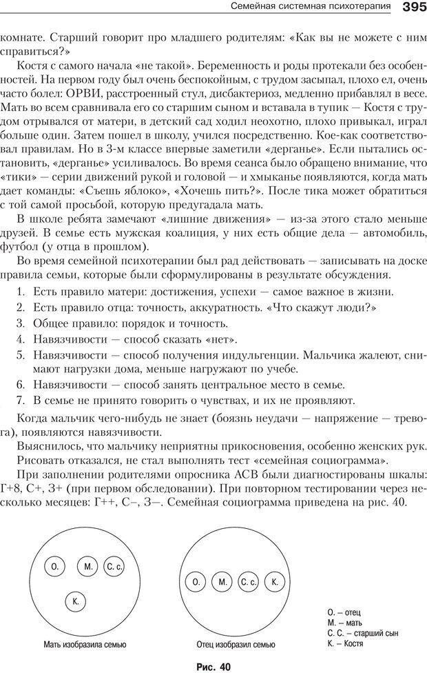 PDF. Психология и психотерапия семьи[4-е издание]. Юстицкис В. В. Страница 389. Читать онлайн