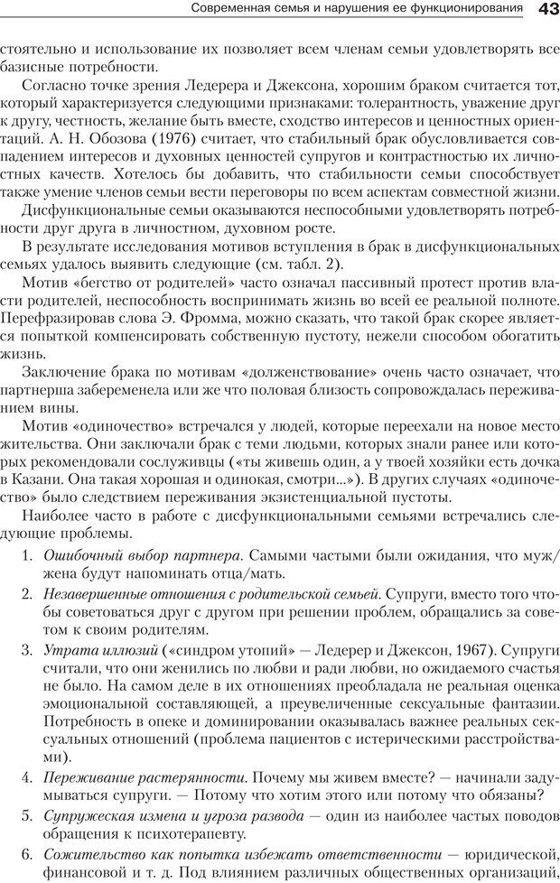 PDF. Психология и психотерапия семьи[4-е издание]. Юстицкис В. В. Страница 39. Читать онлайн