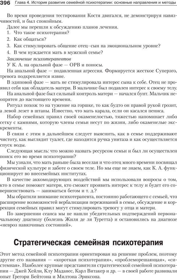 PDF. Психология и психотерапия семьи[4-е издание]. Юстицкис В. В. Страница 390. Читать онлайн