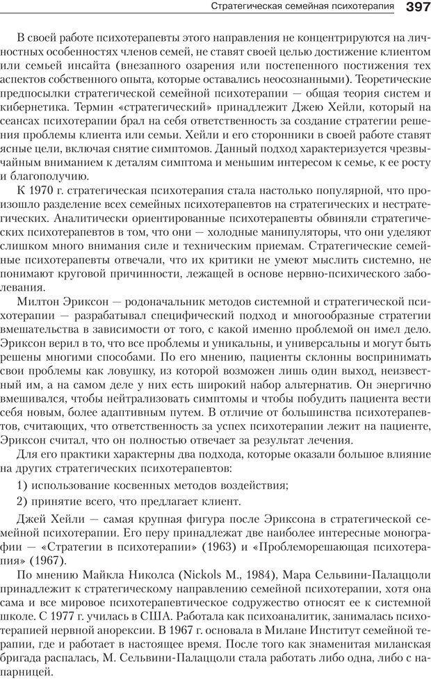 PDF. Психология и психотерапия семьи[4-е издание]. Юстицкис В. В. Страница 391. Читать онлайн
