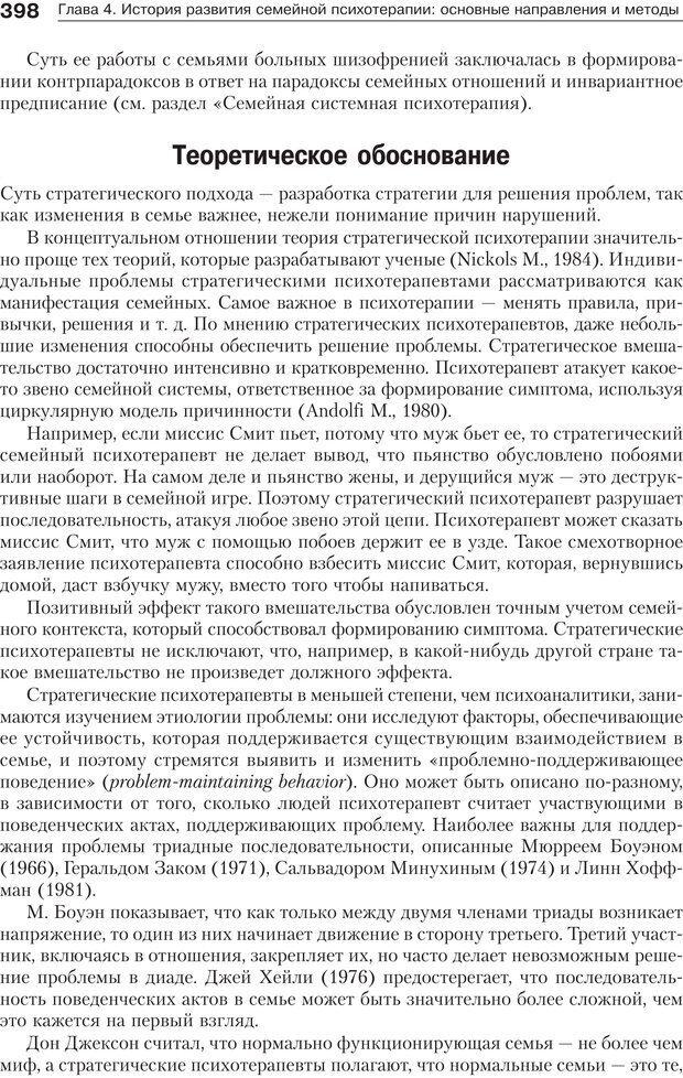 PDF. Психология и психотерапия семьи[4-е издание]. Юстицкис В. В. Страница 392. Читать онлайн