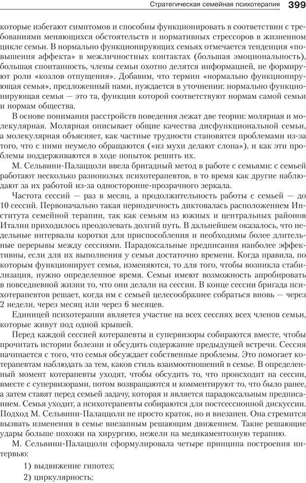 PDF. Психология и психотерапия семьи[4-е издание]. Юстицкис В. В. Страница 393. Читать онлайн