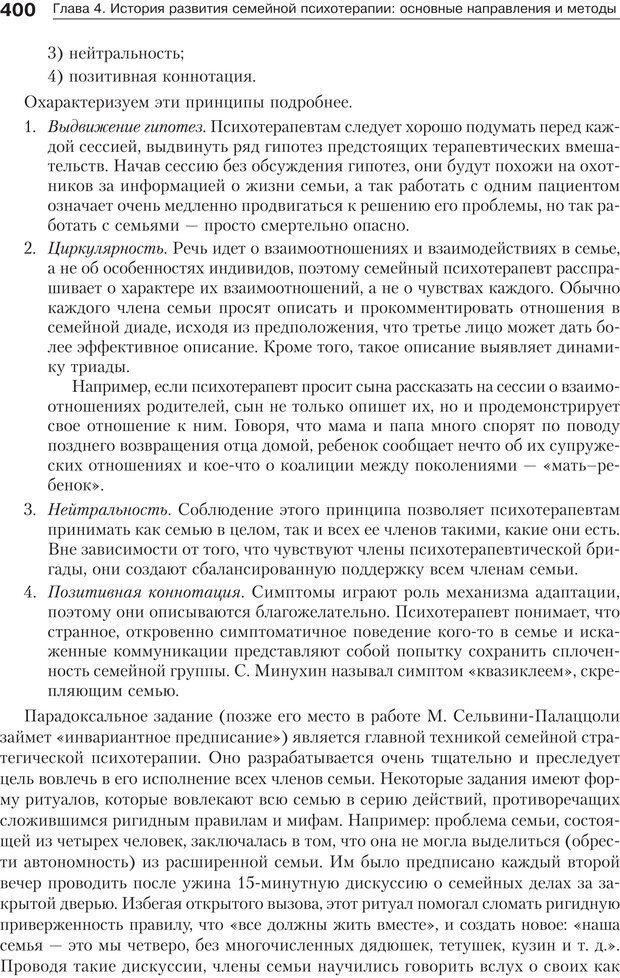 PDF. Психология и психотерапия семьи[4-е издание]. Юстицкис В. В. Страница 394. Читать онлайн