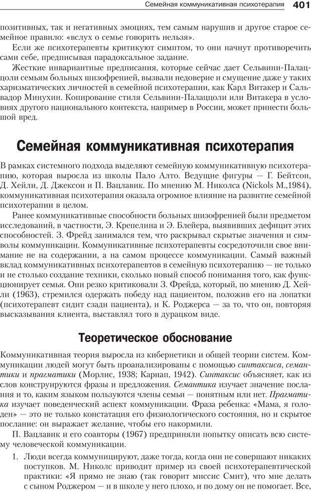 PDF. Психология и психотерапия семьи[4-е издание]. Юстицкис В. В. Страница 395. Читать онлайн