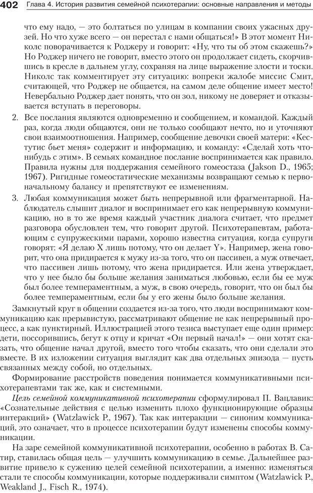 PDF. Психология и психотерапия семьи[4-е издание]. Юстицкис В. В. Страница 396. Читать онлайн