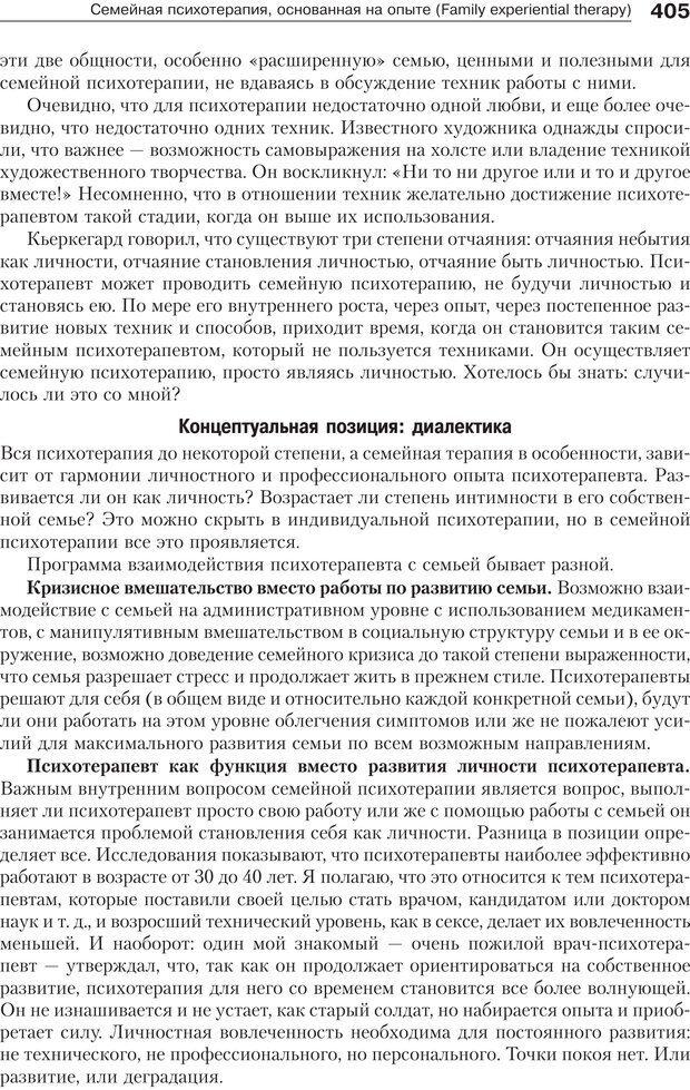 PDF. Психология и психотерапия семьи[4-е издание]. Юстицкис В. В. Страница 399. Читать онлайн