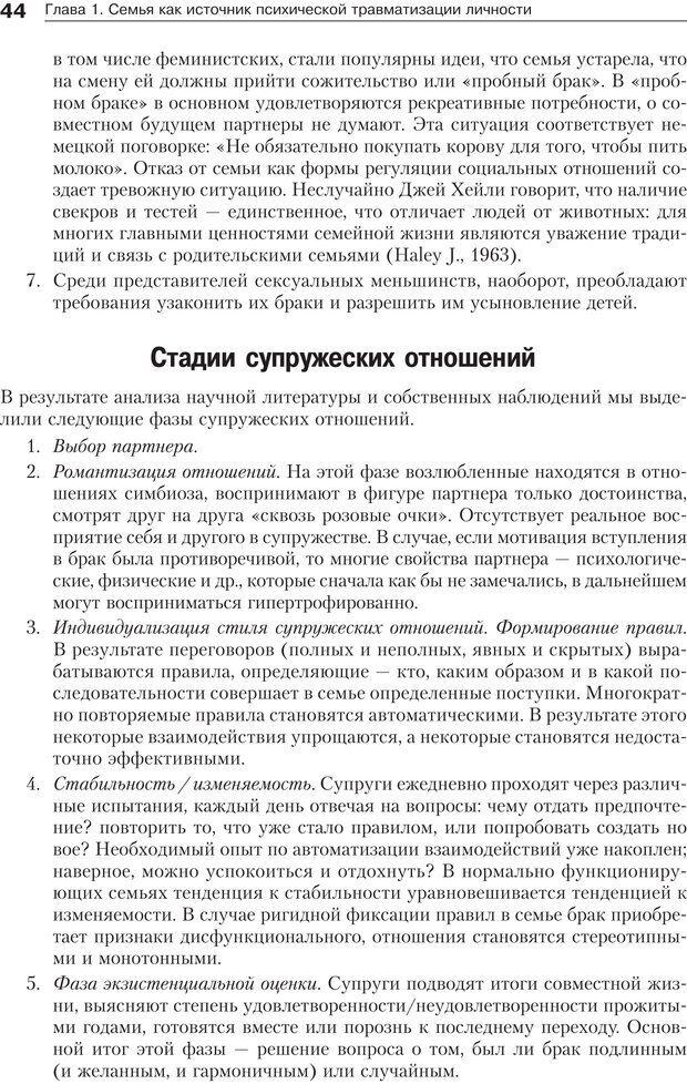 PDF. Психология и психотерапия семьи[4-е издание]. Юстицкис В. В. Страница 40. Читать онлайн