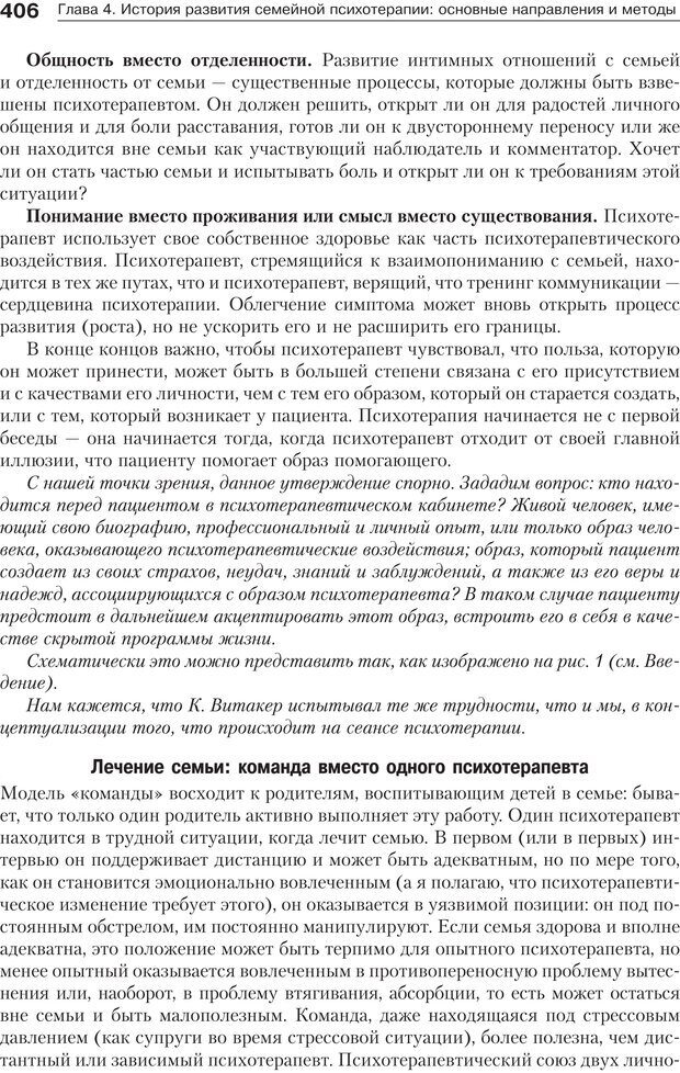 PDF. Психология и психотерапия семьи[4-е издание]. Юстицкис В. В. Страница 400. Читать онлайн