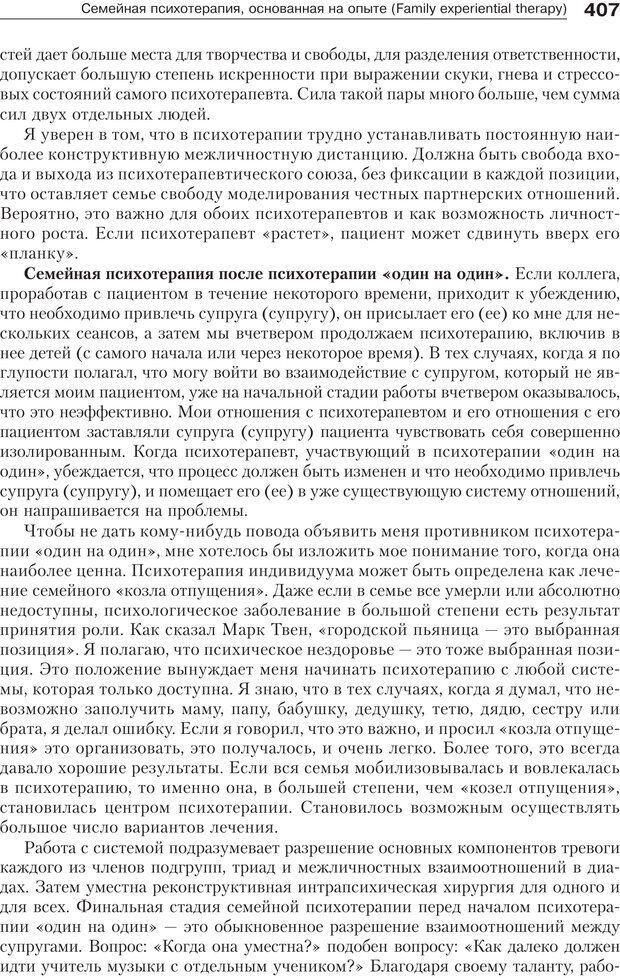PDF. Психология и психотерапия семьи[4-е издание]. Юстицкис В. В. Страница 401. Читать онлайн