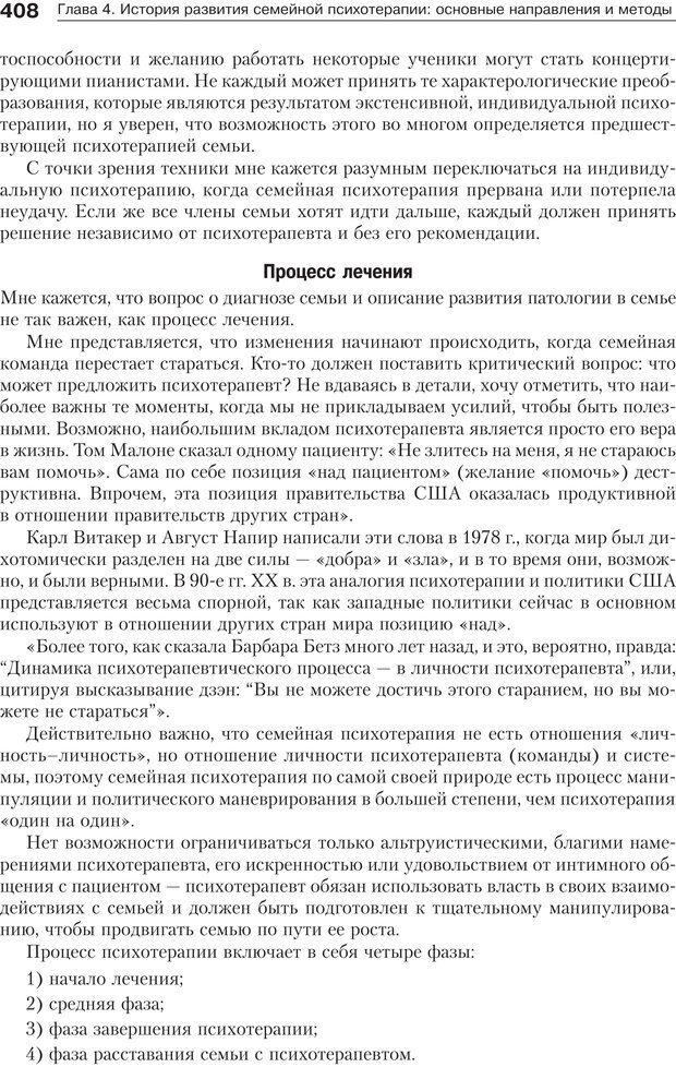 PDF. Психология и психотерапия семьи[4-е издание]. Юстицкис В. В. Страница 402. Читать онлайн