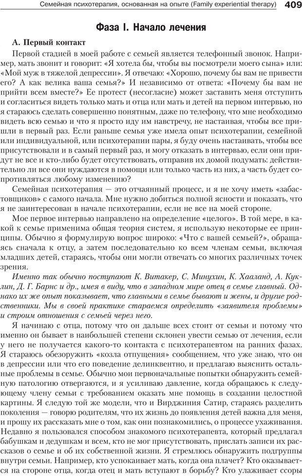 PDF. Психология и психотерапия семьи[4-е издание]. Юстицкис В. В. Страница 403. Читать онлайн
