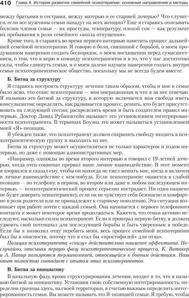 PDF. Психология и психотерапия семьи[4-е издание]. Юстицкис В. В. Страница 404. Читать онлайн
